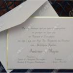 Προσκλητήριο Γάμου Κωδ. 1033