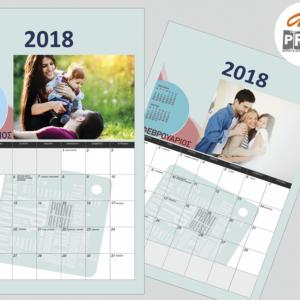 οικονομικό προσωπικό ημερολόγιο με σπιράλ 13 σελίδες