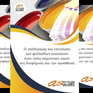 Εκτύπωση και σχεδιασμός από διαφημιστικά έντυπα σε οικονομικές τιμές