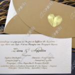 Προσκλητήριο Γάμου Κωδ. 1007
