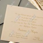 Προσκλητήριο Γάμου Κωδ. 1041